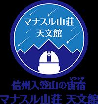 マナスル山荘天文館