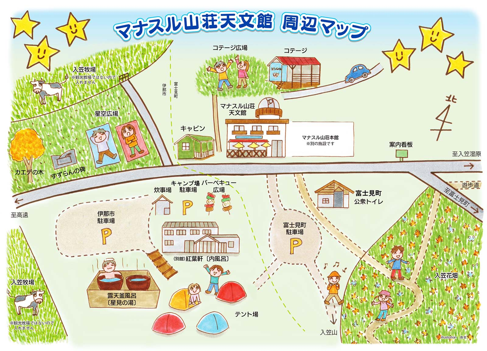 マナスル山荘天文館・周辺マップ
